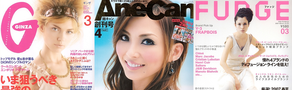 Image Gallery Japanese Fashion Magazine Online