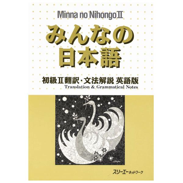 Minna 2 translation grammar