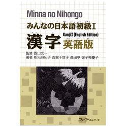 Minna 1 kanji