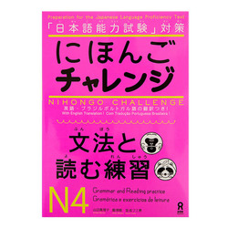 10122 nihongo challenge reading grammar jlpt n4
