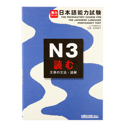 10129 jitsuryoku up jlpt n2 reading