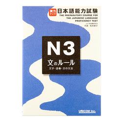 10131 jitsuryoku up jlpt n3 grammar