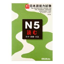 10133 jitsuryoku up n5 reading
