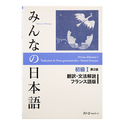 10136 minna no nihongo i grammar notes french