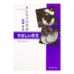 10141 minna no nihongo easy essays