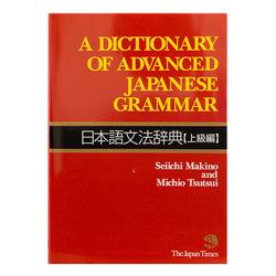 10153 dictionary advanced grammar