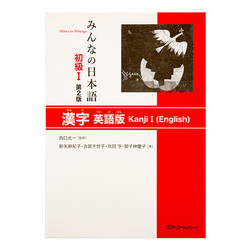 6051 minna no nihongo i kanji english