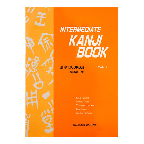 21 intermediate kanji book 1