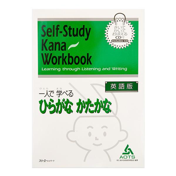 67 self study kana workbook