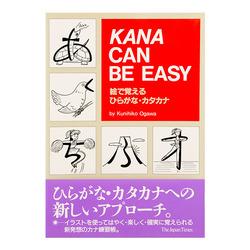 71 kana can be easy
