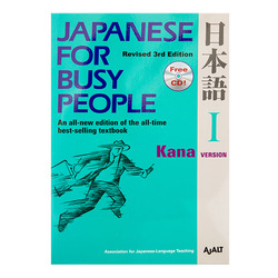 95 japanese for busy people 1 kana textbook