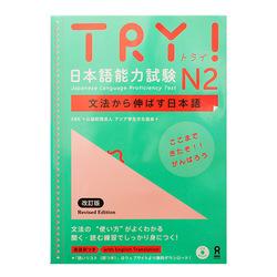 10199 try jlpt 2