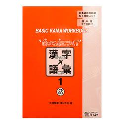 10200 basic kanji workbook