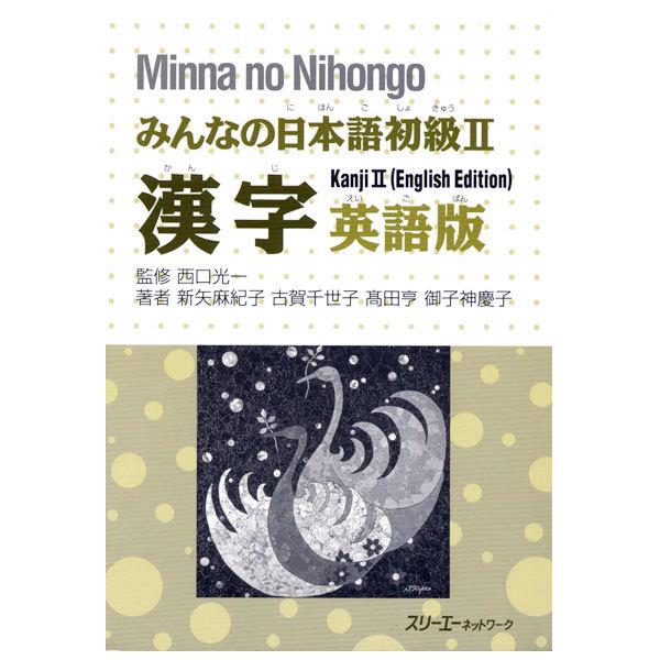 8 minna 2 kanji