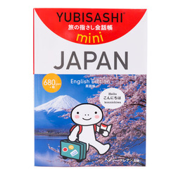 10662 yubisashi phrase book japan