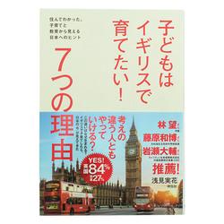 11077 raise kids japan guide book