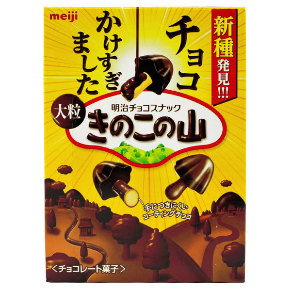 11465 kinako no yama extra chocolate