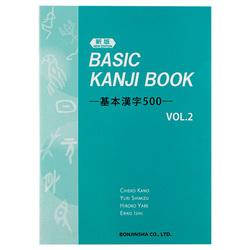 20 basic kanji vol 2 textbook