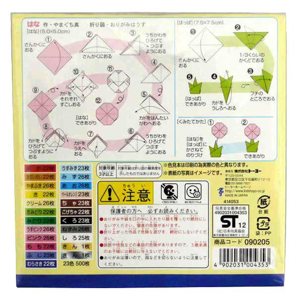 japan centre kids toyo origami paper origami