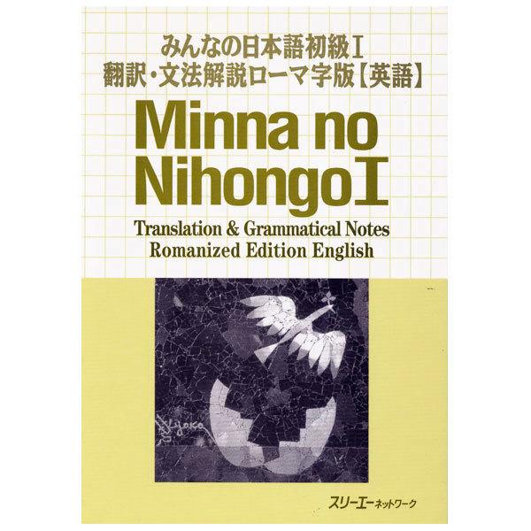 Minna 1 translation grammar